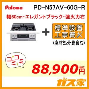 標準取替交換工事費込み-パロマガスビルトインコンロ リアガラストップシリーズPD-N57AV-60G-R