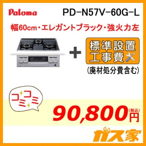 標準取替交換工事費込み-パロマガスビルトインコンロクリアガラストップシリーズPD-N57V-60G-L