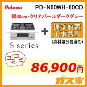 標準取替交換工事費込み-パロマガスビルトインコンロ S-series(エスシリーズ)PD-N60WH-60CD