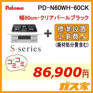 標準取替交換工事費込み-パロマガスビルトインコンロ S-series(エスシリーズ)PD-N60WH-60CK