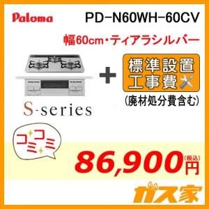 標準取替交換工事費込み-パロマガスビルトインコンロ S-series(エスシリーズ)PD-N60WH-60CV