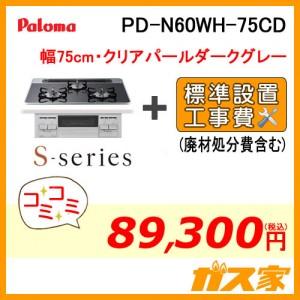 標準取替交換工事費込み-パロマガスビルトインコンロS-series(エスシリーズ)PD-N60WH-75CD