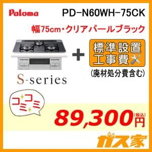 標準取替交換工事費込み-パロマガスビルトインコンロS-series(エスシリーズ)PD-N60WH-75CK