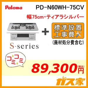 標準取替交換工事費込み-パロマガスビルトインコンロS-series(エスシリーズ)PD-N60WH-75CV