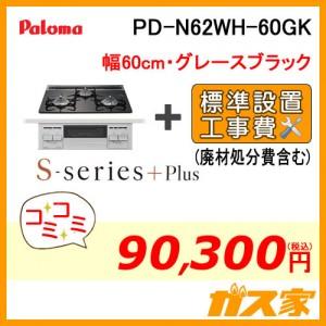 標準取替交換工事費込み-パロマガスビルトインコンロ S-series+Plus(エスシリーズプラス)PD-N62WH-60GK