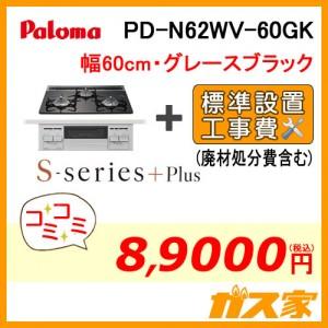 標準取替交換工事費込み-パロマガスビルトインコンロ S-series+Plus(エスシリーズプラス)PD-N62WV-60GK