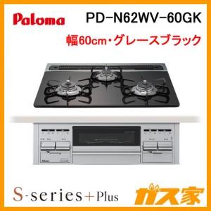 パロマガスビルトインコンロ S-series+Plus(エスシリーズプラス)PD-N62WV-60GK