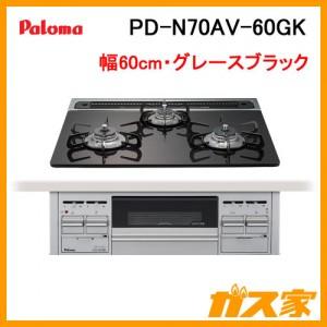 パロマガスビルトインコンロクリアガラストップシリーズPD-N70AV-60GK