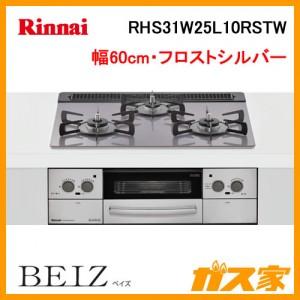 リンナイガスビルトインコンロBEIZ(ベイズ)RHS31W25L10RSTW