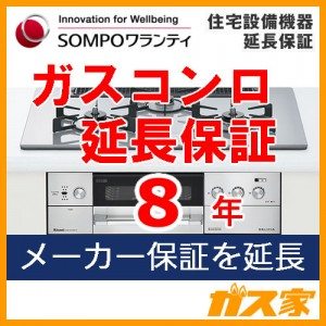 SOMPOワランティ住宅設備機器延長保証ガスコンロ8年
