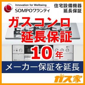 SOMPOワランティ住宅設備機器延長保証ガスコンロ10年