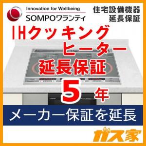 SOMPOワランティ住宅設備機器延長保証ガスコンロ5年IHクッキングヒーター