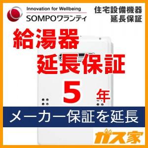 SOMPOワランティ住宅設備機器延長保証給湯器5年