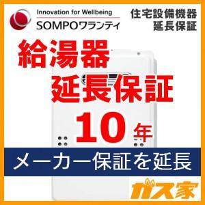 SOMPOワランティ住宅設備機器延長保証給湯器10年
