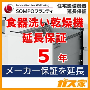 SOMPOワランティ住宅設備機器延長保証食器洗い乾燥機5年