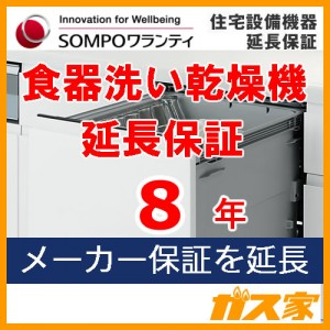 SOMPOワランティ住宅設備機器延長保証食器洗い乾燥機8年