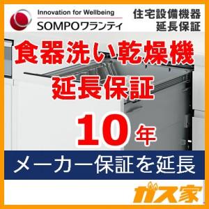 SOMPOワランティ住宅設備機器延長保証食器洗い乾燥機10年