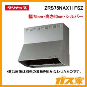 クリナップレンジフード深型(ブーツ型)ZRS75NAX11FSZ