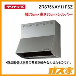 クリナップレンジフード深型(ブーツ型)ZRS75NAY11FSZ