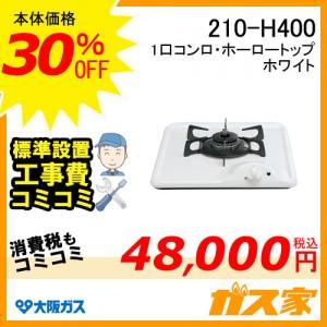 標準取替交換工事費込み-大阪ガスガスビルトインコンロ1口コンロ210-H400