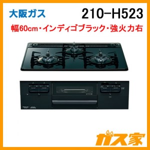210-H523 大阪ガス ガスビルトインコンロ