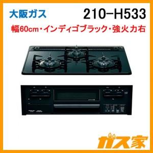 大阪ガスガスビルトインコンロスタンダードタイプ210-H533