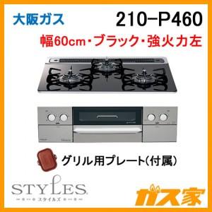 大阪ガスガスビルトインコンロSTYLES(スタイルズ)210-P460