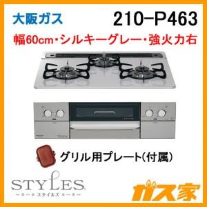 大阪ガスガスビルトインコンロSTYLES(スタイルズ)210-P463