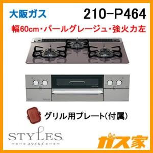 大阪ガスガスビルトインコンロSTYLES(スタイルズ)210-P464