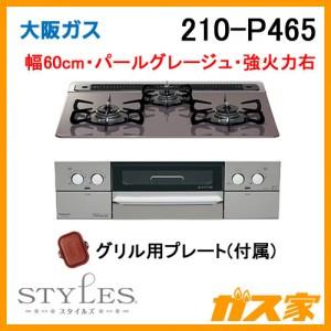 大阪ガスガスビルトインコンロSTYLES(スタイルズ)210-P465