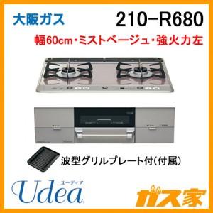大阪ガスガスビルトインコンロUdea(ユーディア)210-R680