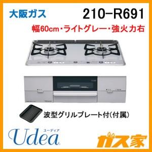 大阪ガスガスビルトインコンロUdea(ユーディア)210-R691