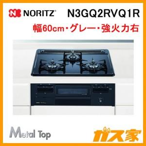 ノーリツガスビルトインコンロMetalTop(メタルトップ)N3GQ2RVQ1R