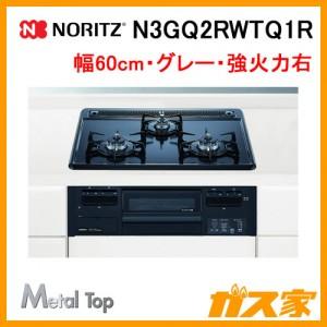 ノーリツガスビルトインコンロ MetalTop(メタルトップシリーズ)N3GQ2RWTQ1R
