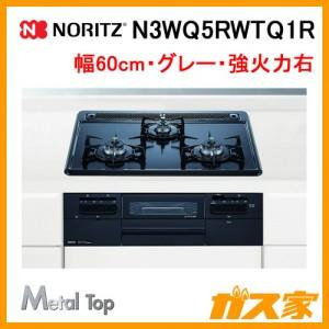 ノーリツガスビルトインコンロMetalTop(メタルトップ)N3WQ5RWTQ1R