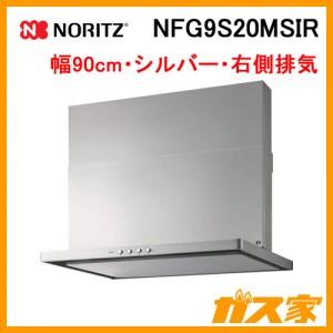ノーリツレンジフードスリム型ノンフィルターNFG9S20MSIR