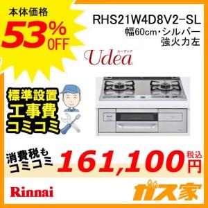 標準取替交換工事費込み-リンナイガスビルトインコンロ Udea(ユーディア)RHS21W4D8V2-SL