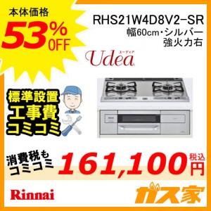 標準取替交換工事費込み-リンナイガスビルトインコンロ Udea(ユーディア)RHS21W4D8V2-SR