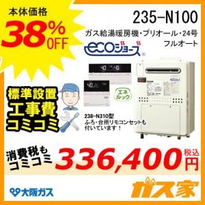 リモコンと標準取替交換工事費込み-大阪ガスエコジョーズガス給湯暖房機235-N100