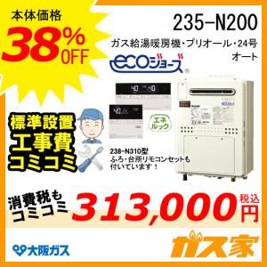 リモコンと標準取替交換工事費込み-大阪ガスエコジョーズガス給湯暖房機235-N200