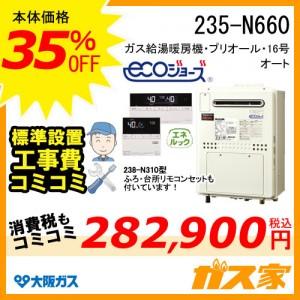 リモコンと標準取替交換工事費込み-大阪ガスエコジョーズガス給湯暖房機235-N660