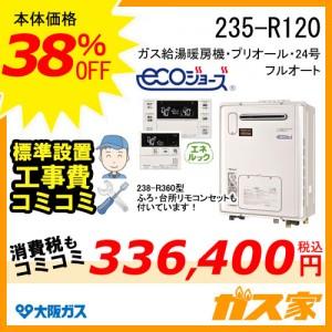 リモコンと標準取替交換工事費込み-大阪ガスエコジョーズガス給湯暖房機235-R120