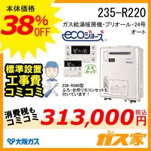 リモコンと標準取替交換工事費込み-大阪ガスエコジョーズガス給湯暖房機235-R220
