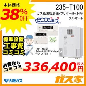 リモコンと標準取替交換工事費込み-大阪ガスエコジョーズガス給湯暖房機235-T100-13A