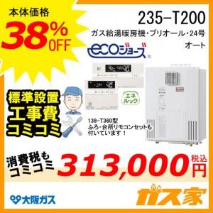 リモコンと標準取替交換工事費込み-大阪ガスエコジョーズガス給湯暖房機235-T200-13A