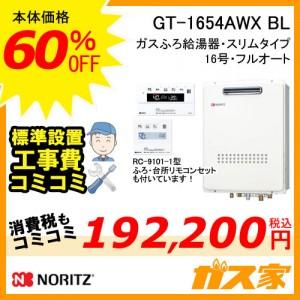 リモコンと標準取替交換工事費込み-ノーリツガスふろ給湯器GT-1654AWX BL