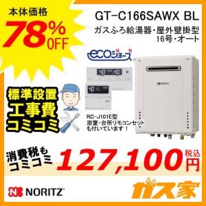 リモコンと標準取替交換工事費込み-ノーリツエコジョーズガスふろ給湯器GT-C166SAWX BL