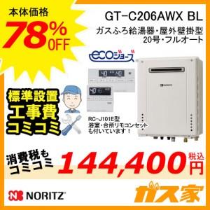 リモコンと標準取替交換工事費込み-ノーリツエコジョーズガスふろ給湯器GT-C206AWX BL