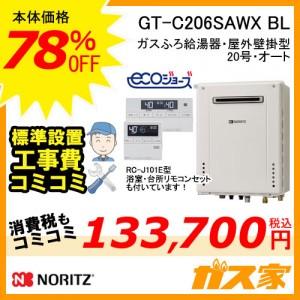 リモコンと標準取替交換工事費込み-ノーリツエコジョーズガスふろ給湯器GT-C206SAWX BL
