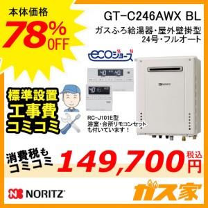 リモコンと標準取替交換工事費込み-ノーリツエコジョーズガスふろ給湯器GT-C246AWX BL